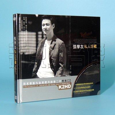 原裝正版 星文唱片 張學友 私人珍藏 黑膠 2CD吻別 相思風雨中【骏凡音像j】