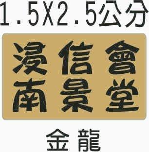 *儒霖刻印*1.5*2.5金龍底500...