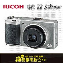 補貨中 RICOH GR II 魅力銀 限定版 晶豪野3C 專業攝影 公司貨 購買前請先洽詢貨況