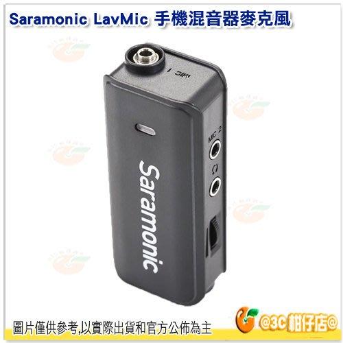 @3C 柑仔店@ Saramonic LaVmic 專業一對二迷你混音器麥克風 適用GOPRO 雙軌 監聽 手機 相機