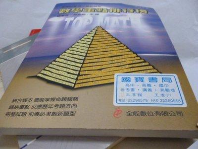買滿500免運 / 崇倫《升大學學測《數學重點排行榜-教師用書》全能數位-林聖超