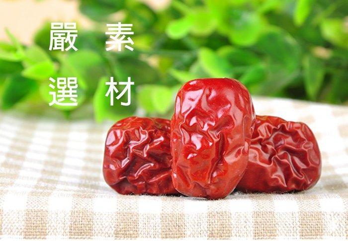 《正媽媽烘培屋》人氣 【嚴選紅棗►600g】一台斤裝