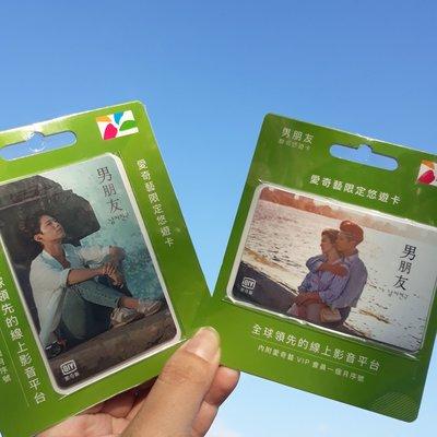 現貨 限量 朴寶劍 宋慧喬 男朋友 悠遊卡 內附愛奇藝會員VIP會員一個月