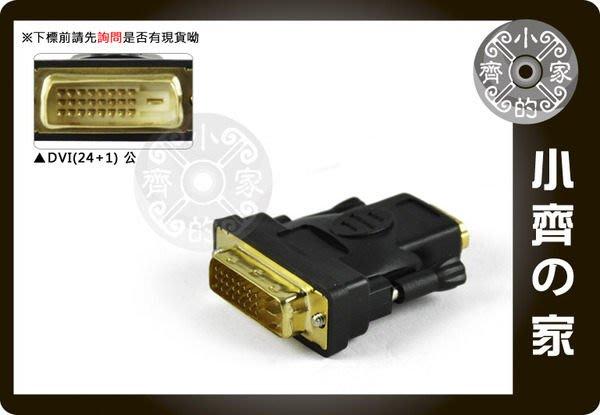 小齊的家 DVI-D公轉 HDMI 母 鍍金DVI24+1(25)高清數位 接頭 延長轉接頭 支援 E電視 轉換