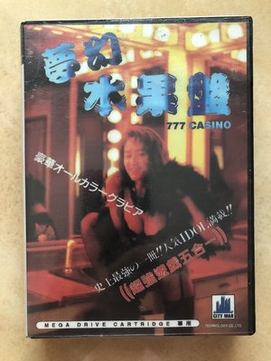 【珍華堂】SEGA MD原裝日版-夢幻水果盤五合一-全新未拆封-書盒齊全
