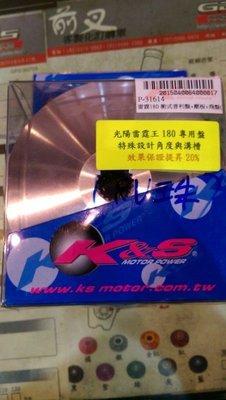 K&S 雷霆王衝式普利盤組 普利盤 風扇盤 壓板 RCK180專用 RCK 雷霆王 雷霆王180 RCK180