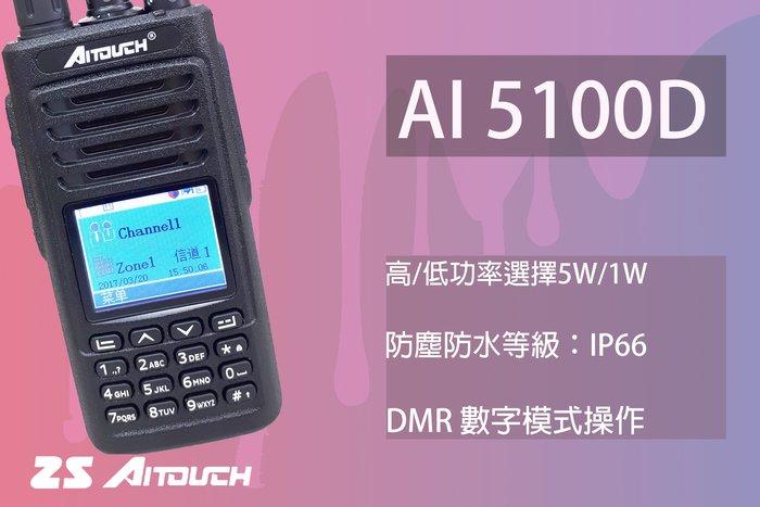 ZS AITOUCH AI-5100D DMR 數位 IP66 防水防塵 業務型手持式對講機