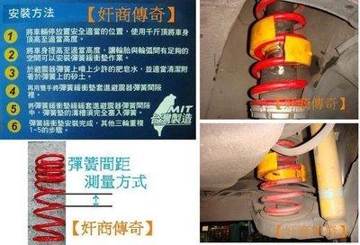 【奸商傳奇】 汽車避震器彈簧緩衝墊LEXUS RX-330 RX-300 GS-300 YARIS PREVIA