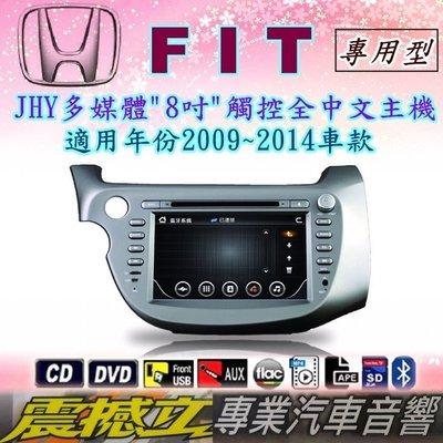 """震撼立音響 JHY HONDA FIT """"8吋"""" DVD觸控螢幕主機 內建/數位/導航/藍芽/USB/SD"""