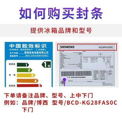冰箱密封條適用華寶BCD冰箱密封條門膠條門封條磁性磁條密封圈 原廠尺寸發貨