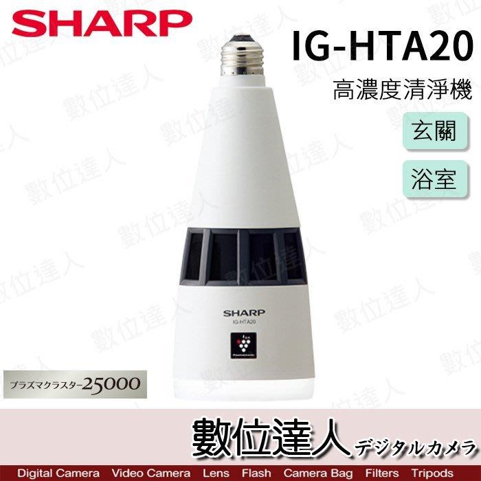 【數位達人】SHARP IG-HTA20 高濃度 負離子 空氣清淨機 / 電燈 人體感應 廁所 玄關