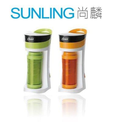 尚麟SUNLING 美國OSTER BVSTMYB 隨行杯咖啡機/咖啡杯 500ML 公司貨 綠/橘雙色 $799免運
