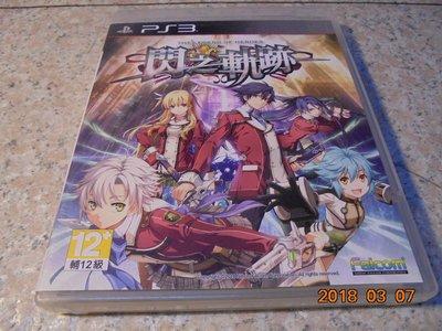 PS3 英雄傳說-閃之軌跡 中文版 直購價600元 桃園《蝦米小鋪》