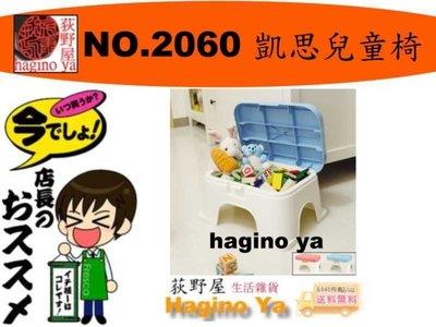 荻野屋 NO.2060 凱思兒童椅 .兒童收納椅 梯椅 掀蓋椅 6入 JEAN YEEN 2060 直購價