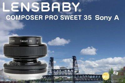 夏日銀鹽 Lensbaby【COMPOSER PRO sweet 35mm -Sony A】單眼 移軸鏡 鏡頭 大光圈