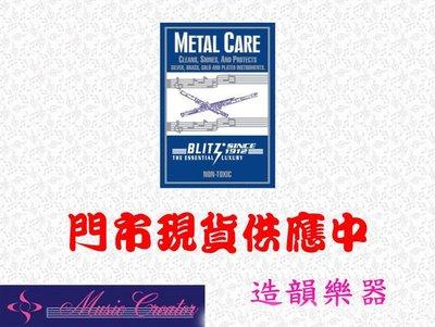 造韻樂器音響- JU-MUSIC - Blitz 長笛 拭銀布 美國製 純銀 製品皆可用 歡迎下標