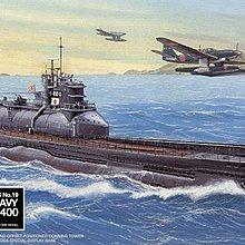 TAMIYA 田宮 1/350 日本特型潛水艦 伊-400 (78019)