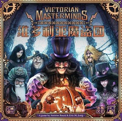 ☆快樂小屋☆ 維多利亞魔盜團 Victorian Masterminds 簡中版 正版 台中桌遊