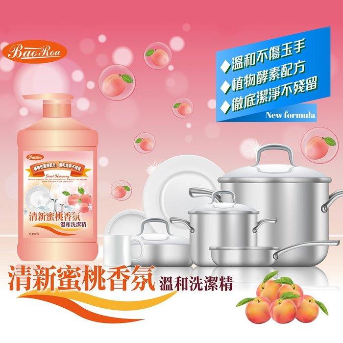 寶柔清新蜜桃香氛溫和洗潔精 1L (1入組)