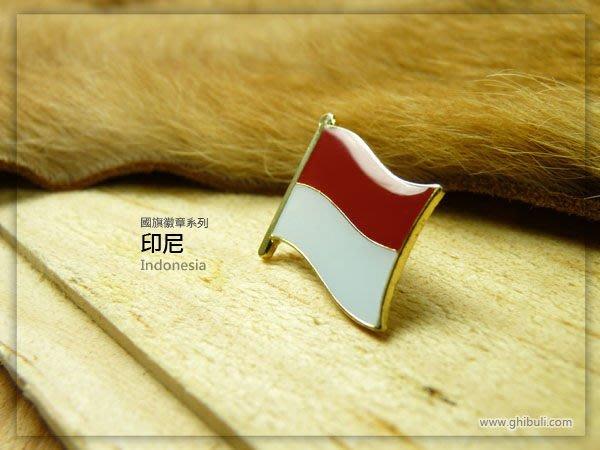 【國旗徽章達人】印尼國旗徽章/國家/胸章/別針/胸針/Indonesia/超過50國圖案可選