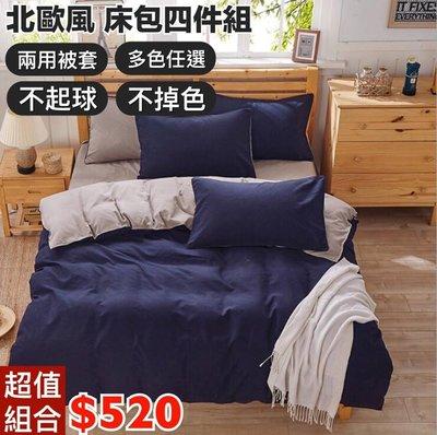 北歐簡約雙色床包四件組 床單被套枕套組 雙人床雙人加大 簡約 格子 灰色 訂製 單買