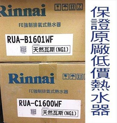 【揪愛呷己裝】林內新上市RUA-C1600WF數位恆溫強制排氣瓦斯熱水器1600 就是低價保證原廠 小港區可貨到付款