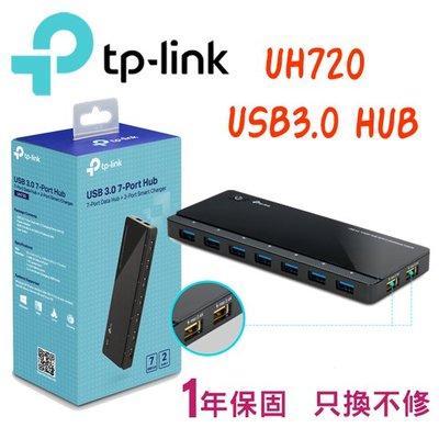 預購 請先詢問✅含稅開發票✅【J數位】TP-LINK UH720 USB3.0 7埠HUB+2埠充電 黑