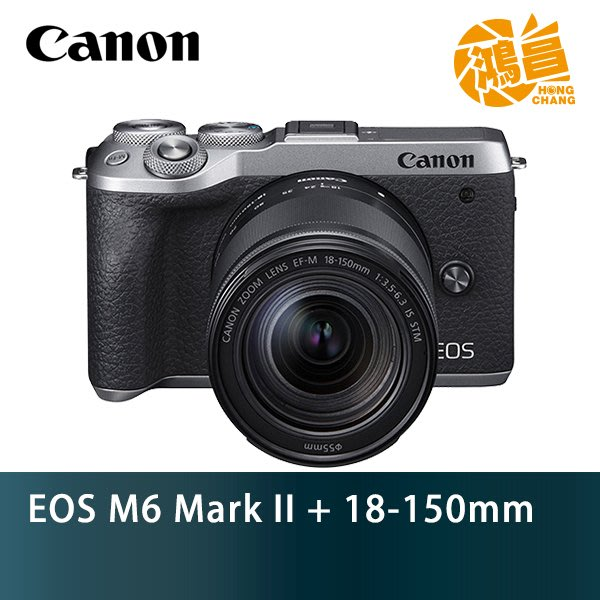 【鴻昌】Canon EOS M6 Mark II+EF-M 18-150mm 佳能公司貨 銀色 4K錄影