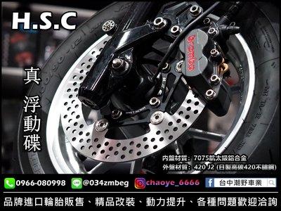 台中潮野車業 HSC 真 浮動碟盤 碟煞碟盤 煞車碟盤 一代勁戰 二代勁戰 三代勁戰 四代勁戰 五代勁戰 BWSR