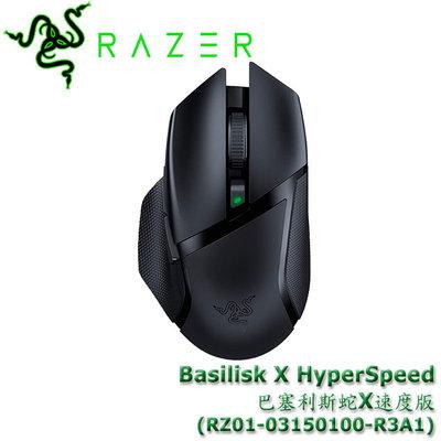 【MR3C】含稅公司貨 RAZER Basilisk X HyperSpeed 巴塞利斯蛇X 速度版 無線遊戲滑鼠