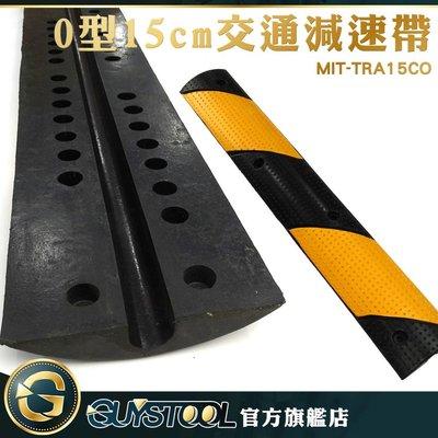 減速帶O型 MIT-TRA15CO GUYSTOOL 壓線板 O型凹槽 防滑 緩衝板 坡道減速 水管壓槽 緩衝帶 斜坡限速板