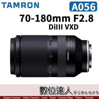 【數位達人】平輸 現貨 Tamron[A056]70-180mm F2.8 Di III VXD for SONY E