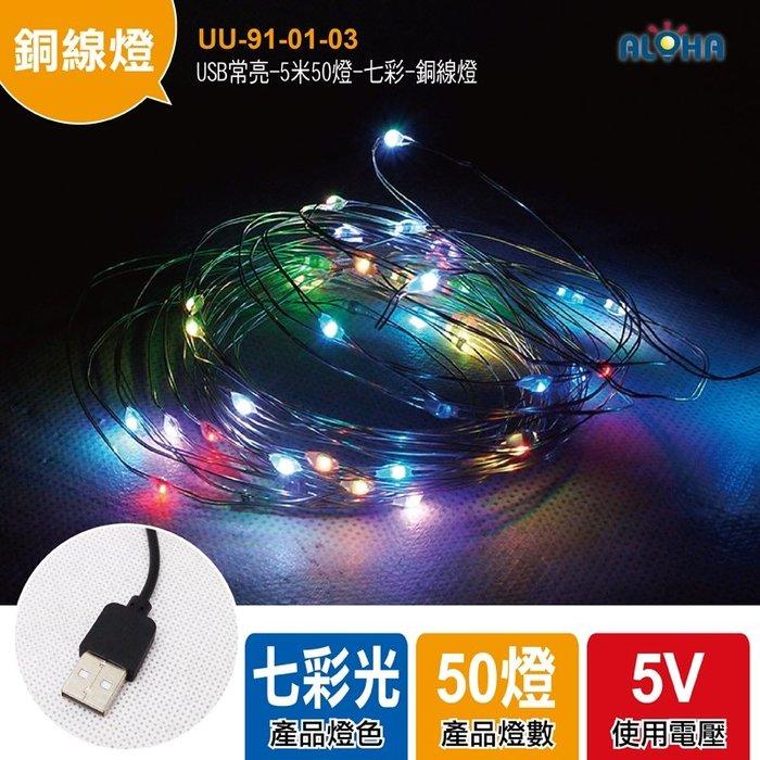 阿囉哈LED大賣場 led線燈【UU-91-01-03】USB常亮-5米50燈-七彩-銅線燈 服裝尾牙表演 道具燈