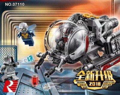 樂高超級英雄復仇者聯盟3 蟻人勇闖量子世界拼裝男孩積木兒童玩具