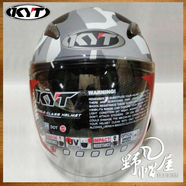 三重《野帽屋》預購 KYT 安全帽 DJ 系列 3/4罩 內襯可拆 內墨片 快拆鏡片設計 2017。MIMETIC 灰黑