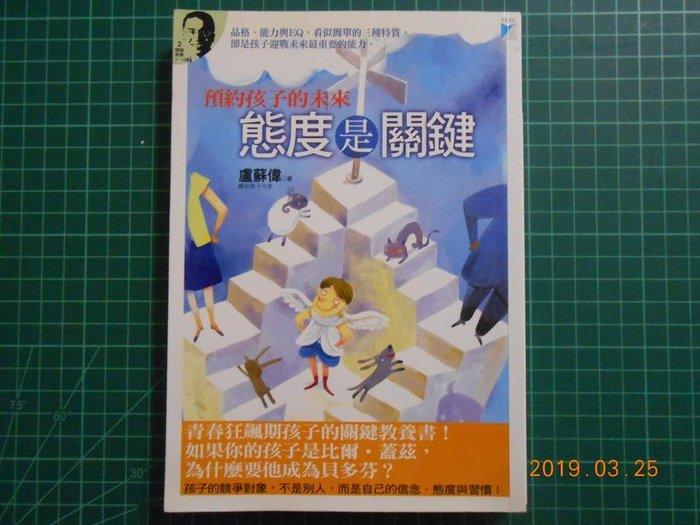 《 態度是關鍵 》 盧蘇偉著 寶瓶文化 民2008年出版 幾乎全新 【CS超聖文化2讚】