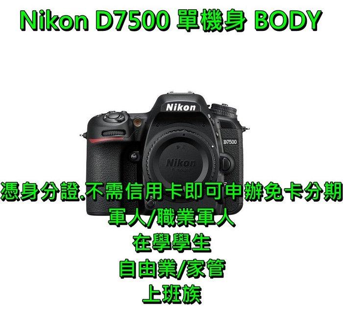 Nikon D7500 單機身 BODY 登錄送原電+禮卷 公司貨【免卡分期】【現金分期】【免頭款】【自選繳費日期