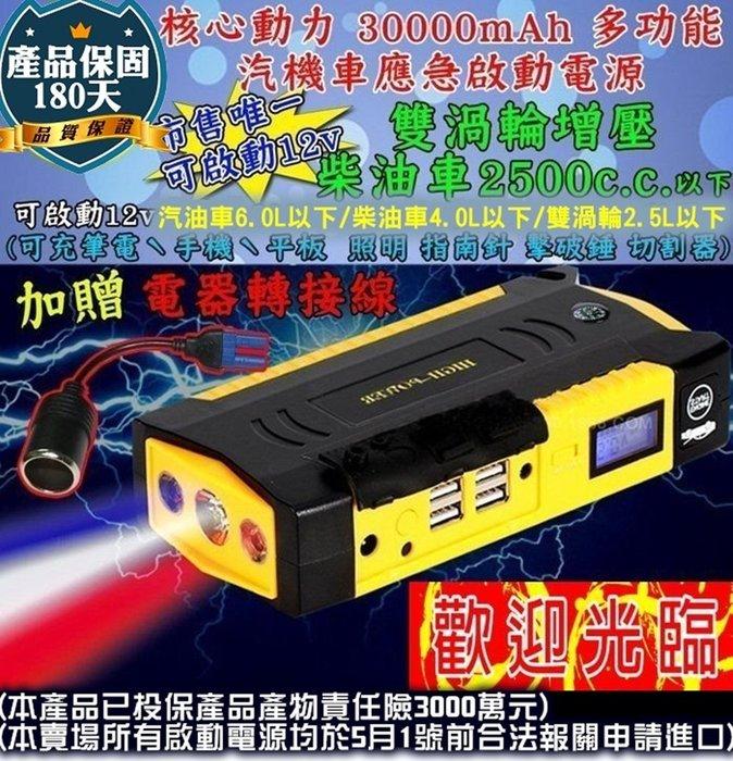 37489A-201-興雲網購【核心30000mAh四USB汽機車啟動電源+轉接線保固180天】筆記型電腦汽機車行動電源