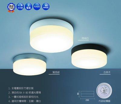 現貨供應 舞光 LED 16W蛋糕吸頂燈(一體式燈板設計光線均勻)全電壓/燈體三種顏色可供選擇