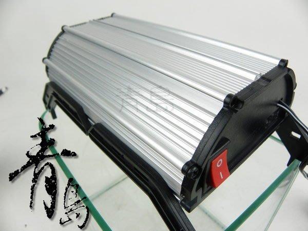 。。。青島水族。。。2SL-0605 店長嚴選----異形鋁合金燈具(含燈管.腳架)==PL單燈0.5尺5W