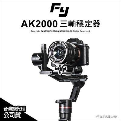 【薪創光華】Feiyu 飛宇 AK2000 三軸穩定器 單眼 微單眼 承重2.8kg 續行12小時 WIFI 公司貨