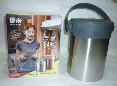 (玫瑰Rose984019賣場~2)優得享樂#316不銹鋼悶燒鍋3.2L(附內提鍋X1)悶燒提鍋/保溫提鍋/外出買食方便