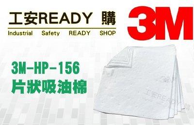 工安READY購 3M-HP-156 片狀高效能吸油棉 吸油不吸水 回收使用 安全環保 100片/1包[HP-156]