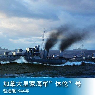 """小號手 1/350 加拿大皇家海軍""""休倫""""號驅逐艦1944年 05333"""