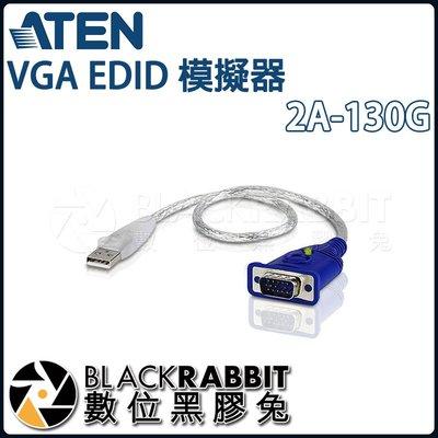數位黑膠兔【 ATEN 2A-130G VGA EDID 模擬器 】 視訊 顯示器 影音 訊號 直播 導播 學習器