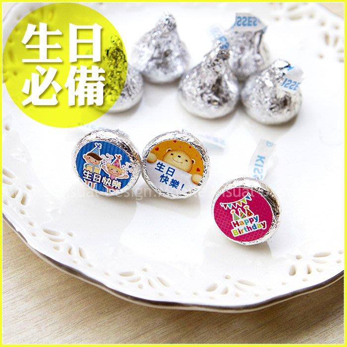 【生日快樂慶生主題─KISSES水滴巧克力(每包100顆)(限超取10包內or低溫宅配)】-生日party/幸福朵朵