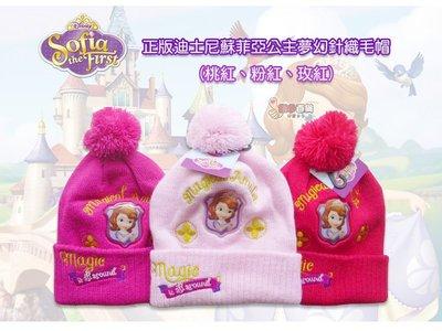 樂多百貨 迪士尼蘇菲亞公主夢幻毛帽-桃紅 粉紅 玫紅/針織球球/兒童飛行帽護耳帽/kitty米奇米妮dora