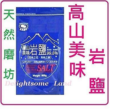 [喜樂之地] 天然磨坊 高山美味 岩鹽 補充包 高純度 無雜質99.5%
