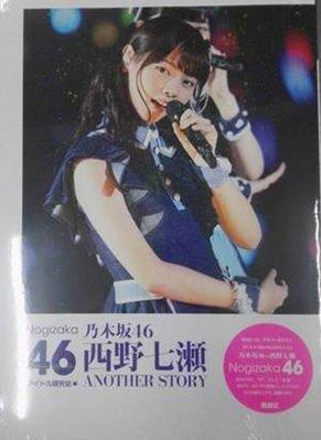 17-1121-40-少量現貨-乃木坂46 西野七瀬 ANOTHER STORY單行本
