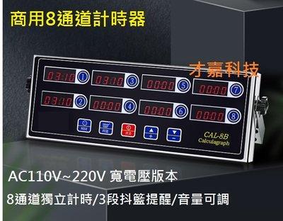 【才嘉科技】商用八通道計時器 AC110V~220V寬電壓 8通道計時器 音量可調 定時器 烘焙 廚房 提醒器